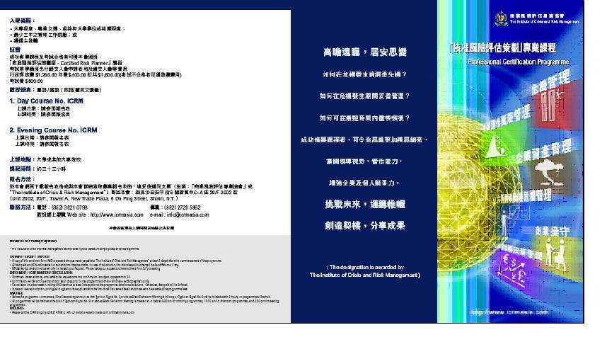 CRP Brochure